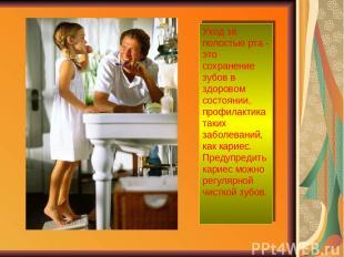 Уход за полостью рта - это сохранение зубов в здоровом состоянии, профилактика т
