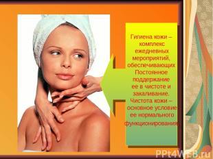 Гигиена кожи – комплекс ежедневных мероприятий, обеспечивающих Постоянное поддер