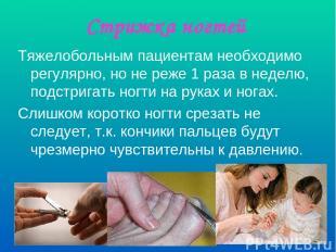 Стрижка ногтей Тяжелобольным пациентам необходимо регулярно, но не реже 1 раза в