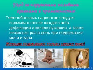 Уход за наружными половыми органами и промежностью Тяжелобольных пациентов следу