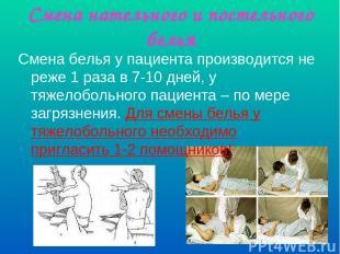 Смена нательного и постельного белья Смена белья у пациента производится не реже