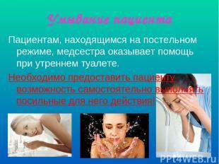 Умывание пациента Пациентам, находящимся на постельном режиме, медсестра оказыва