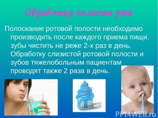 Обработка полости рта Полоскание ротовой полости необходимо производить после ка