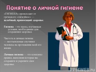 «ГИГИЕНА» происходит от греческого «гигиэйнос» — целебный, приносящий здоровье.
