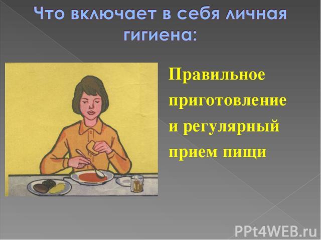 Правильное приготовление и регулярный прием пищи