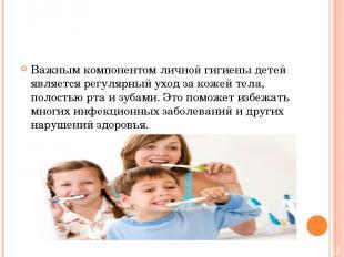 Важным компонентом личной гигиены детей является регулярный уход за кожей тела,