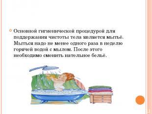 Основной гигиенической процедурой для поддержания чистоты тела является мытьё. М