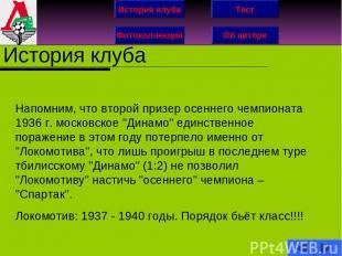 История клуба Фотоколлекция Об авторе Тест История клуба Напомним, что второй пр