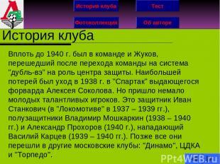 История клуба Фотоколлекция Об авторе Тест История клуба Вплоть до 1940 г. был в