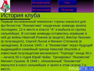 История клуба Фотоколлекция Об авторе Тест История клуба Первый послевоенный чем