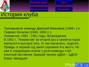История клуба Фотоколлекция Об авторе Тест История клуба Тренировали команду Дми