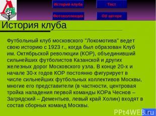 История клуба Фотоколлекция Об авторе Тест История клуба Футбольный клуб московс