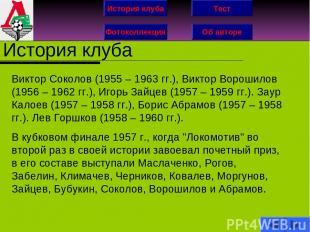 История клуба Фотоколлекция Об авторе Тест История клуба Виктор Соколов (1955 –