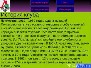 История клуба Фотоколлекция Об авторе Тест История клуба Локомотив: 1962 - 1980