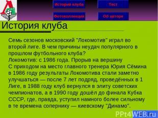 История клуба Фотоколлекция Об авторе Тест История клуба Семь сезонов московский