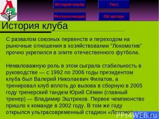 История клуба Фотоколлекция Об авторе Тест История клуба С развалом союзных перв