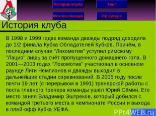 История клуба Фотоколлекция Об авторе Тест История клуба В 1998 и 1999 годах ком