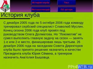 История клуба Фотоколлекция Об авторе Тест История клуба С декабря 2005 года по