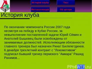 История клуба Фотоколлекция Об авторе Тест История клуба По окончании чемпионата