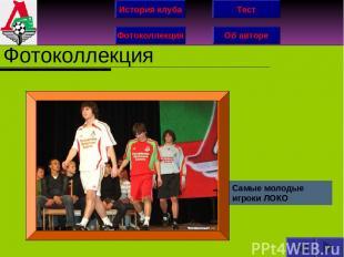 История клуба Фотоколлекция Об авторе Тест Фотоколлекция Самые молодые игроки ЛО