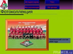 История клуба Фотоколлекция Об авторе Тест Фотоколлекция Чемпионский состав 2004