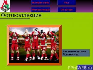 История клуба Фотоколлекция Об авторе Тест Фотоколлекция Ключевые игроки Локомот