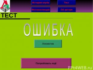 История клуба Фотоколлекция Об авторе Тест ТЕСТ Локомотив Попробовать ещё