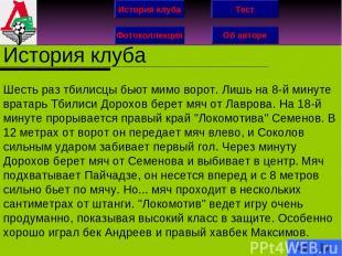 История клуба Фотоколлекция Об авторе Тест История клуба Шесть раз тбилисцы бьют