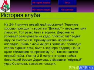 История клуба Фотоколлекция Об авторе Тест История клуба На 24- й минуте левый к