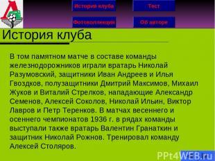 История клуба Фотоколлекция Об авторе Тест История клуба В том памятном матче в