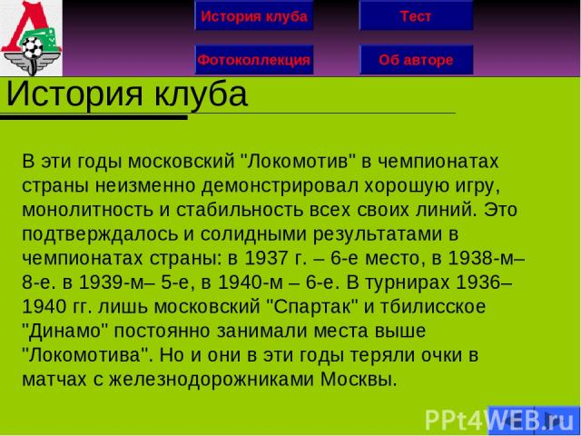 История клуба Фотоколлекция Об авторе Тест История клуба В эти годы московский