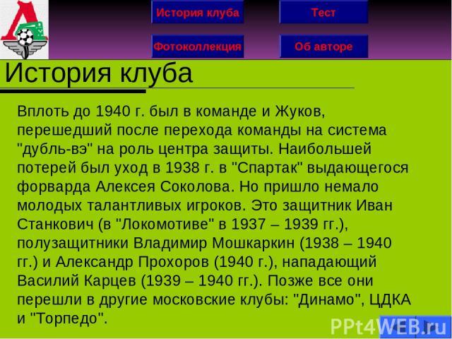 История клуба Фотоколлекция Об авторе Тест История клуба Вплоть до 1940 г. был в команде и Жуков, перешедший после перехода команды на система