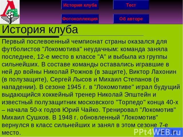 История клуба Фотоколлекция Об авторе Тест История клуба Первый послевоенный чемпионат страны оказался для футболистов