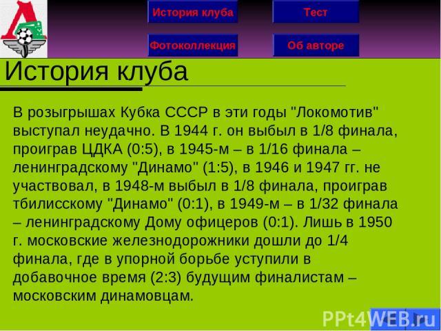 История клуба Фотоколлекция Об авторе Тест История клуба В розыгрышах Кубка СССР в эти годы