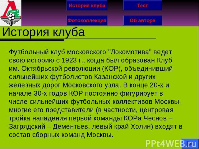 История клуба Фотоколлекция Об авторе Тест История клуба Футбольный клуб московского