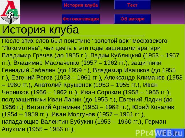 История клуба Фотоколлекция Об авторе Тест История клуба После этих слов был поистине