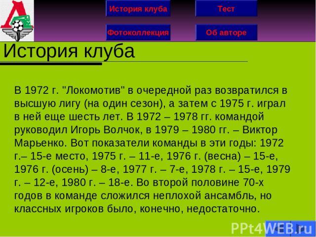История клуба Фотоколлекция Об авторе Тест История клуба В 1972 г.