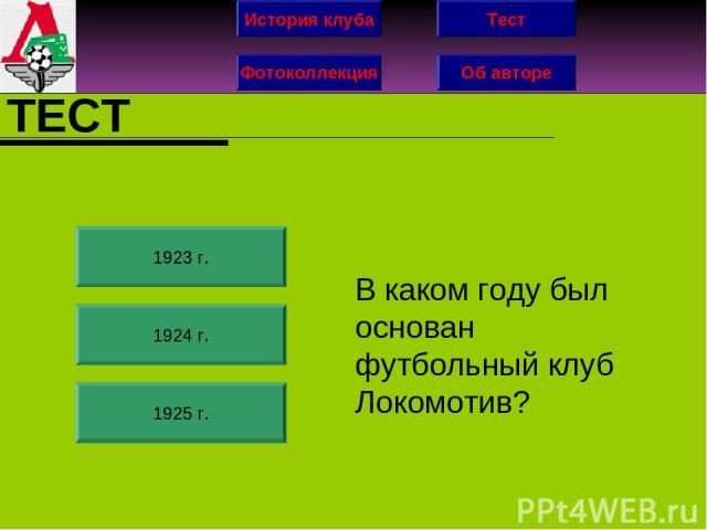 История клуба Фотоколлекция Об авторе Тест ТЕСТ 1923 г. 1924 г. 1925 г. В каком году был основан футбольный клуб Локомотив?