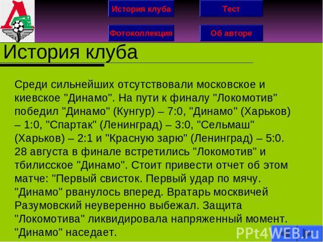 История клуба Фотоколлекция Об авторе Тест История клуба Среди сильнейших отсутствовали московское и киевское