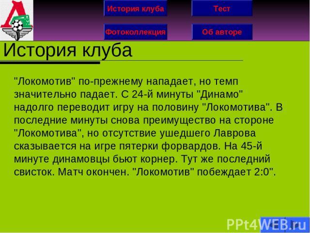 История клуба Фотоколлекция Об авторе Тест История клуба