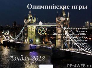 Лондон 2012 Олимпийские игры Выполнила ученица 10 класса МБОУ «Касплянская СОШ»