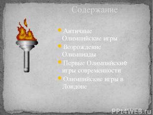 Античные Олимпийские игры Возрождение Олимпиады Первые Олимпийские игры современ