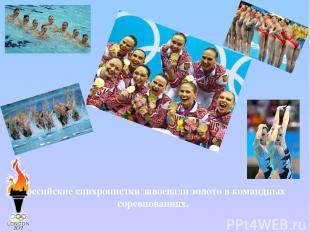 Российские синхронистки завоевали золото в командных соревнованиях.
