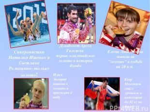 Синхронистки Наталья Ищенко и Светлана Ромашина- только золото! Елена Лашманова