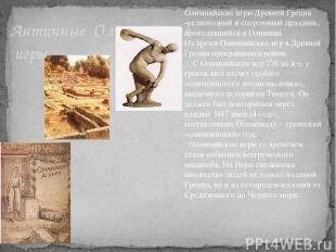 Античные Олимпийские игры Олимпийские игры Древней Греции -религиозный и спортив