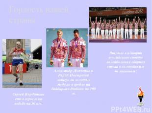 Гордость нашей страны Александр Дьяченко и Юрий Постригай выиграли золотые медал