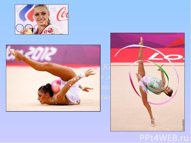 Евгения Канаева завоевала золотую медаль в художественной гимнастике!