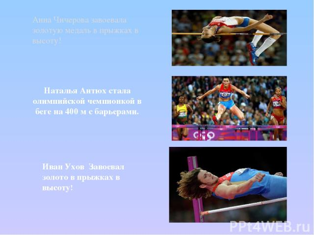 Анна Чичерова завоевала золотую медаль в прыжках в высоту! Наталья Антюх стала олимпийской чемпионкой в беге на 400 м с барьерами. Иван Ухов Завоевал золото в прыжках в высоту!