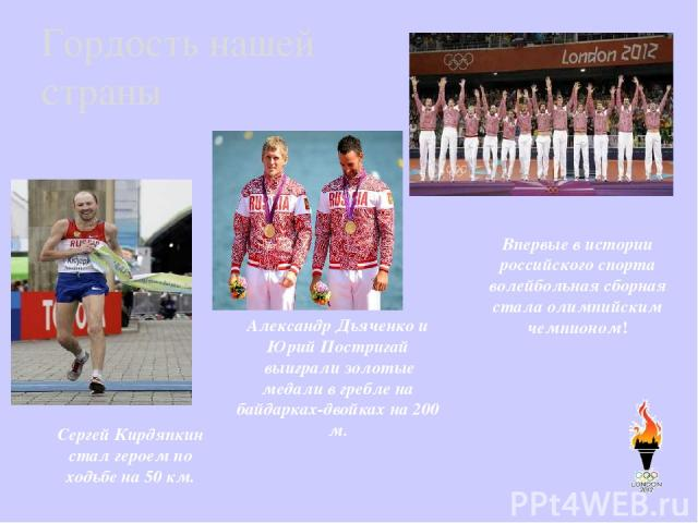 Гордость нашей страны Александр Дьяченко и Юрий Постригай выиграли золотые медали в гребле на байдарках-двойках на 200 м. Сергей Кирдяпкин стал героем по ходьбе на 50 км. Впервые в истории российского спорта волейбольная сборная стала олимпийским че…