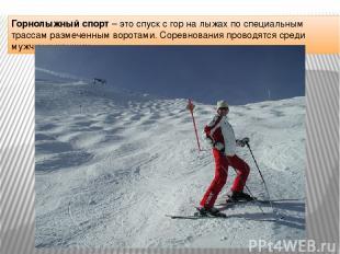 Горнолыжный спорт – это спуск с гор на лыжах по специальным трассам размеченным